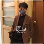 李子皓的专辑 原点