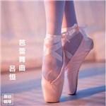 吕恒的专辑 芭蕾舞曲(Ballet)