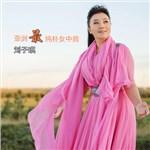刘子琪的专辑 亚洲最纯朴女中音