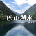 张可儿的专辑 巴山湖水