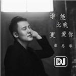 崔忠华的专辑 谁能比我更爱你DJ版