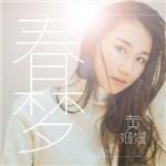 黄姗姗的专辑 春梦