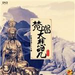 云泉法师的专辑 梵唱大悲咒