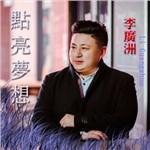 李广洲的专辑 点亮梦想