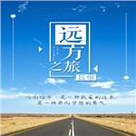 吕恒的专辑 远方之旅(A Journey In The Distance)