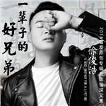 徐俊浩的专辑 一辈子的好兄弟