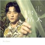 王一浩的专辑 一号情人