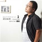 浓情精选·八周年纪念专辑