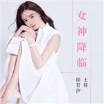 徐若汐的专辑 女神降临