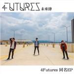 4Futures的专辑 4Futures