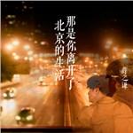 薛之谦的专辑 那是你离开了北京的生活