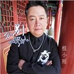 程小刚的专辑 分别的眼泪