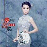 张雨萱的专辑 无声的离歌