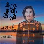 潘浩东的专辑 乌梁素海