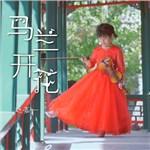 赵嘉一的专辑 马兰开花