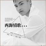 秦博(秦艺博)的专辑 西海情歌