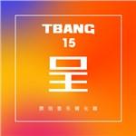 群星的专辑 Tbang2017・呈