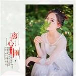 毕文婷的专辑 离心雨
