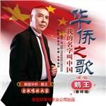 章祥福的专辑 华侨之歌