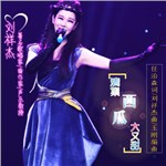 刘祥杰的专辑 清集西瓜大又甜