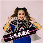乃文娟的专辑 行走的歌谣