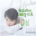 谢宇轩的专辑 我在扬州等你来