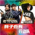 江映蓉的专辑 胖子也有行动队