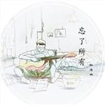 刘晓枫的专辑 忘了所有