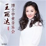 王丽达的专辑 王丽达博士毕业音乐会