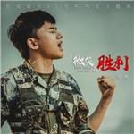 张杰的专辑 微笑着胜利(庆祝建军91周年网宣主题曲)