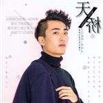 赵梓行的专辑 天桥