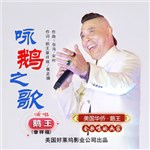 章祥福的专辑 咏鹅之歌
