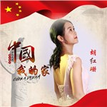 胡红珊的专辑 中国我的家