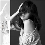 司南初影的专辑 123 不寂寞