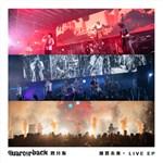 四分卫的专辑 练习未来 LIVE EP