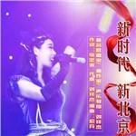 刘祥杰的专辑 新时代新北京