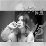 司南初影的专辑 下一站是爱情