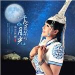 乌兰托娅的专辑 呼伦贝尔的月光