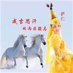 萨仁的专辑 成吉思汗的两匹骏马