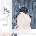 简弘亦的专辑 牌楼口岸