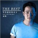 赵敬一的专辑 等待最好的对方