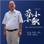 滁州学院音乐学院学生的专辑 苏小小歌-刘凌云作品
