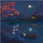 刘科延的专辑 月近花满楼