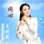 王晓燕的专辑 简单