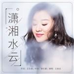 王丽达的专辑 潇湘水云