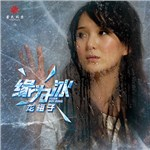 龙梅子的专辑 缘为冰