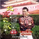 章祥福的专辑 北京之歌