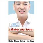 红禹的专辑 Baby my love