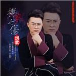刘歌的专辑 搏梦之伤