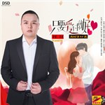 王斌的专辑 只要爱过就好